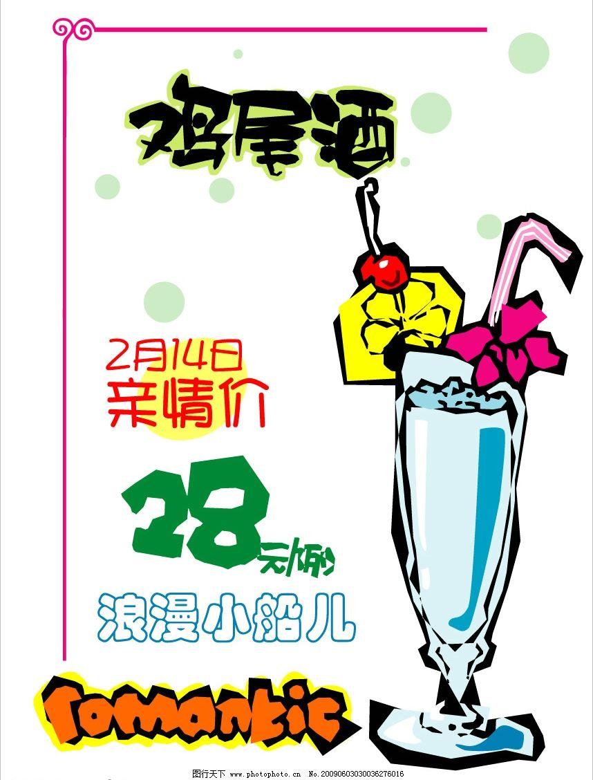 美食海报 美食 海报 pop 广告设计 海报设计 矢量图库 cdr