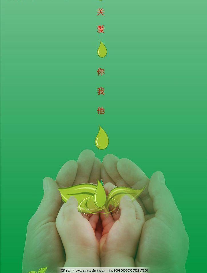 关爱 你我他 环保主题 树苗 握紧 广告设计 海报设计 矢量图库 cdr