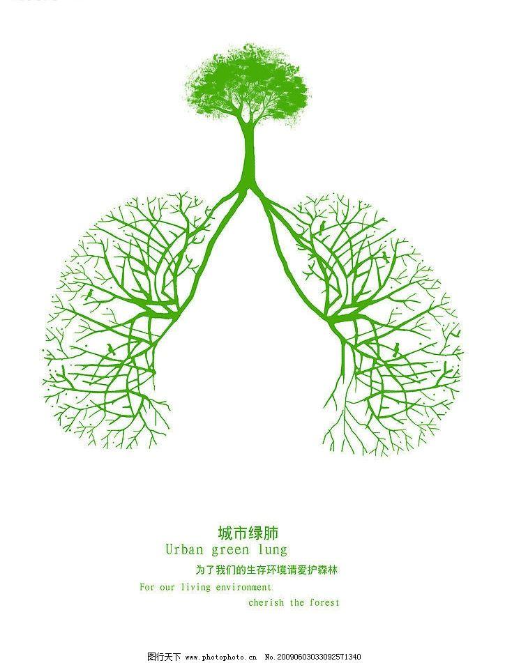 城市绿肺 公益海报 绿色 树木 保护绿色 源文件库