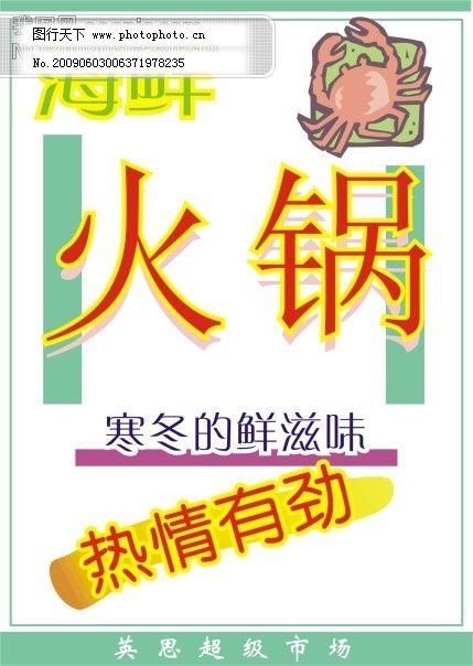 海鲜火锅 促销广告 pop海报设计