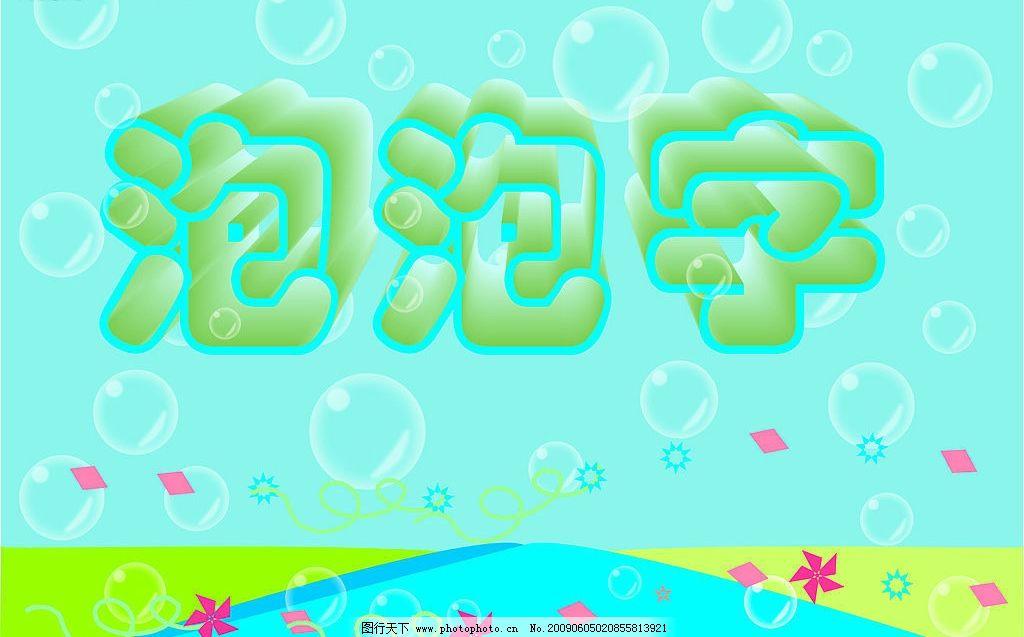 泡泡字 透明 有立体 底纹边框 其他 矢量图库 cdr