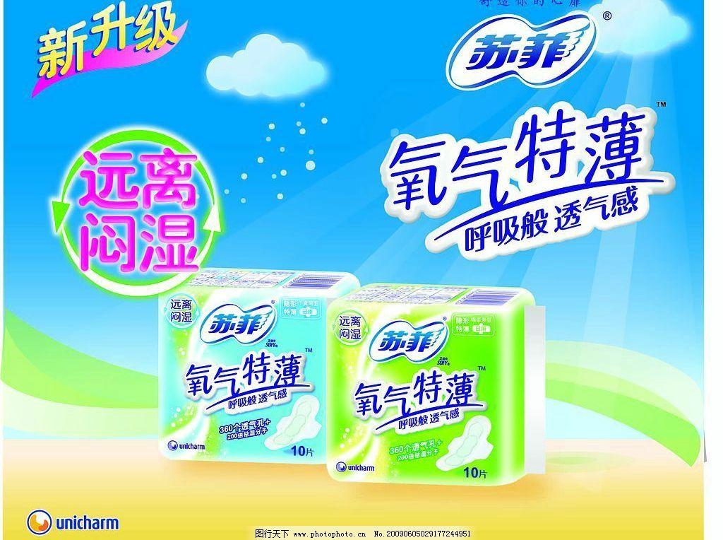 苏菲 卫生巾 超薄 女性 氧气特薄 云 底图 广告设计 包装设计 矢量