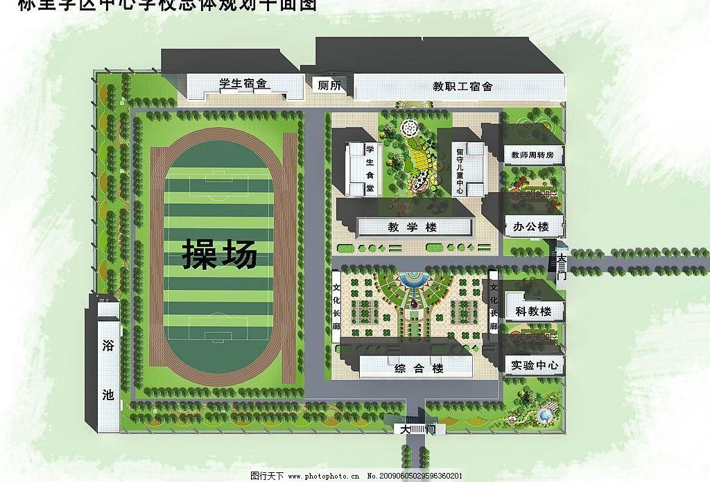 平面图 学校 三维图 学校规划图广告设计 操场 教学楼 宿舍 食堂