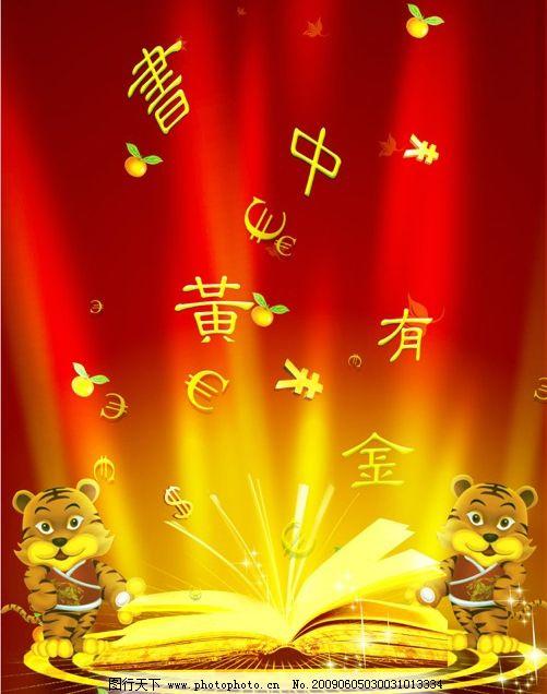 书店海报 书中有黄金 金光 虎年海报 钱符 抽象效果 桔子 金黄背景