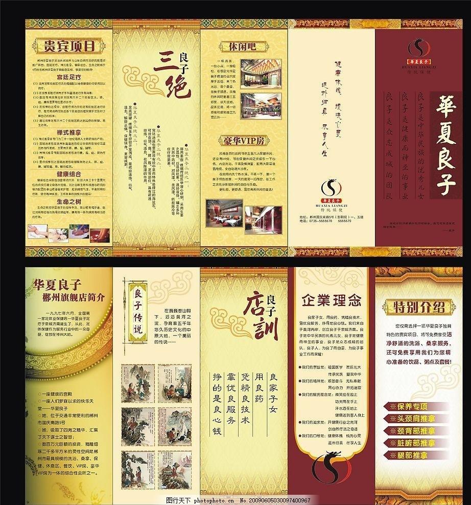 足浴宣传单 古典 朴素 中国元素 高档 花边 边框 花纹 祥云 底纹 广告