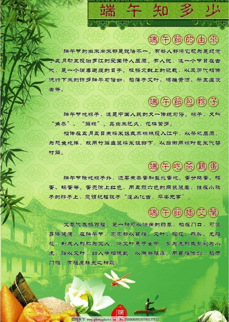 端午节习俗 端午习俗 端午常识 端午节由来 包粽子 茶鸡蛋 艾叶图片