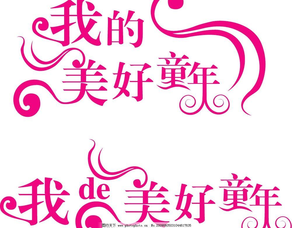 我的美好童年 艺术字 美术字 花体字 时尚 飘 广告设计 其他设计
