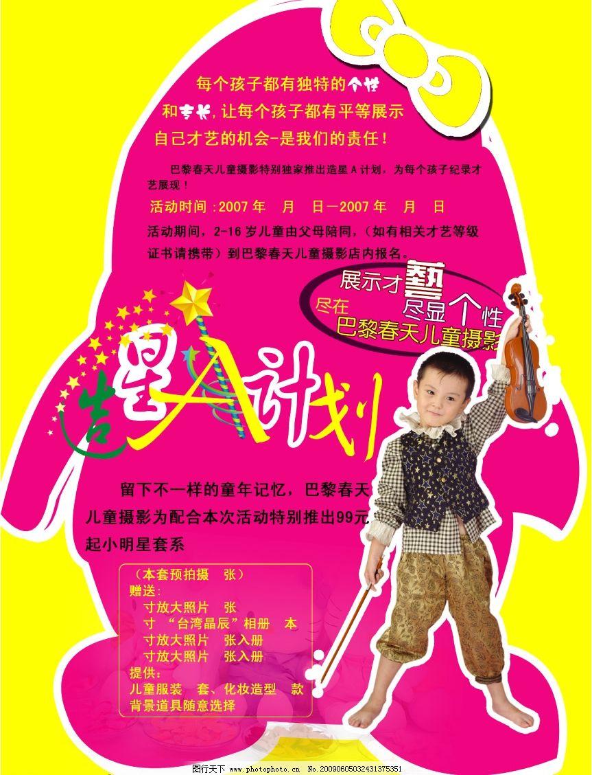 六一儿童节影楼企划方案 企划活动配套宣传品 六一儿童节促销方案