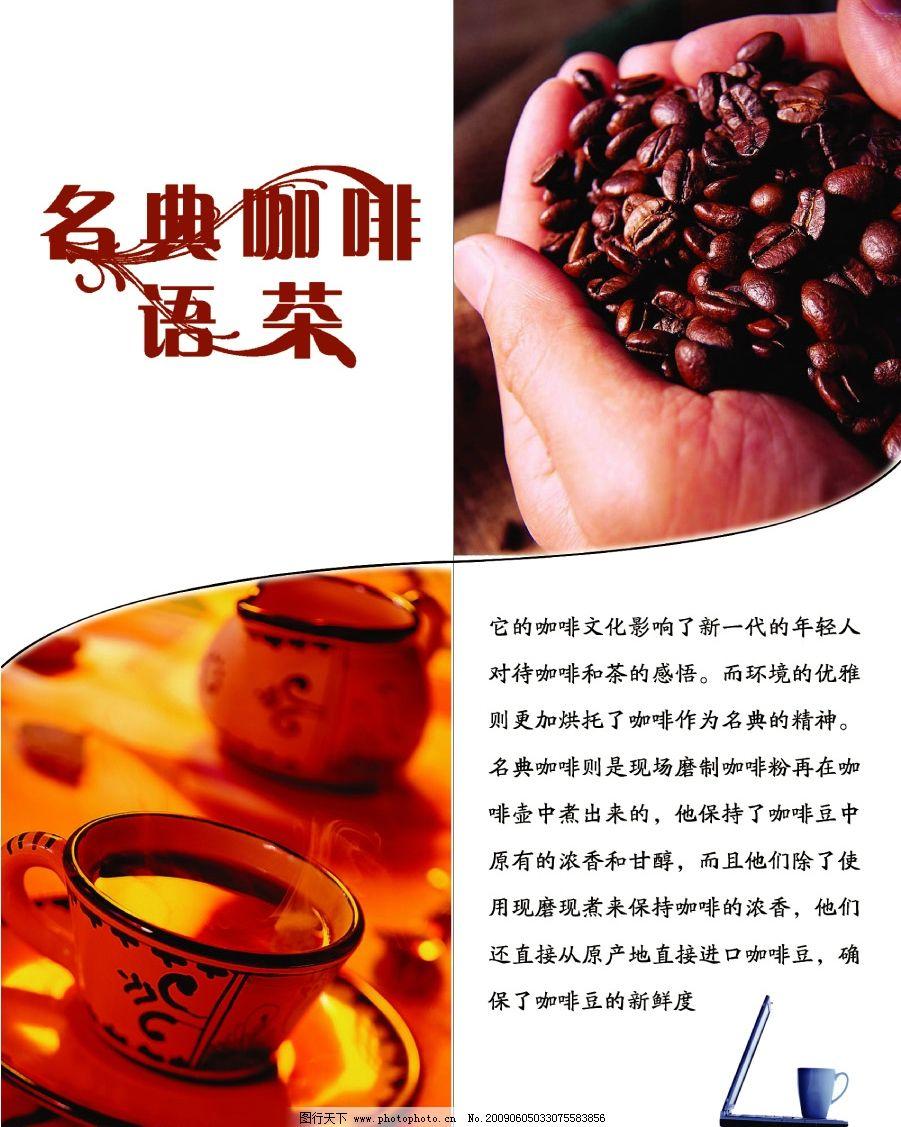 咖啡 咖啡豆 咖啡文化 咖啡图片 名典咖啡茶语 咖啡广告 手捧咖啡豆 p