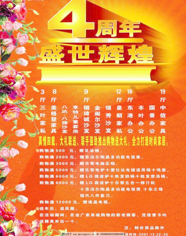 5款周年庆典海报素材05 4周年庆 花纹 彩带 喜庆背景色系 礼花 欧式
