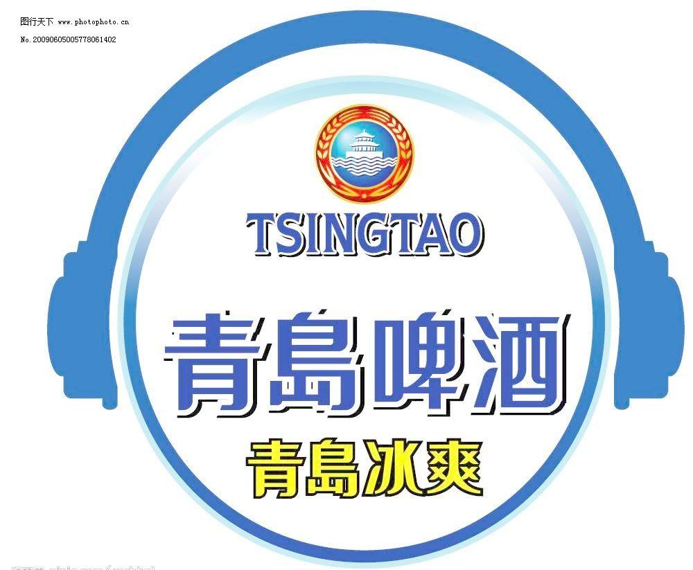 青岛啤酒图片免费下载 cdr 标志 广告设计 青岛啤酒 矢量图库 青岛
