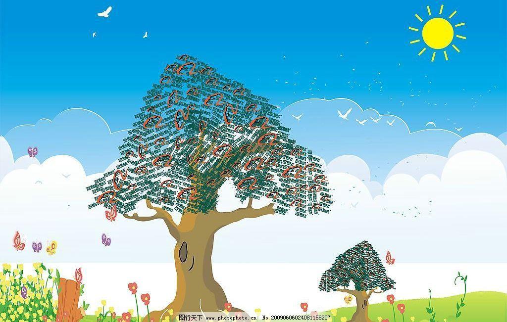 失量风景画 创意 新东方标志 阿里巴巴标志 其他矢量 矢量素材 矢量