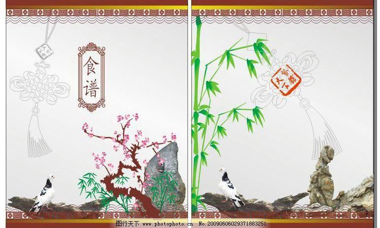 菜谱封面 梅花 底纹边框 绿竹 假山 石头 中国结 酒店菜谱封面 餐厅