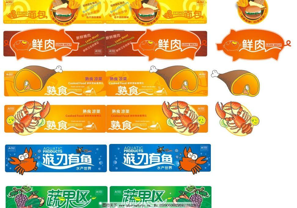 超市吊牌 面包 鲜鱼 蔬菜 瓜果 熟食 鲜肉 区域牌 螃蟹 龙虾 猪 汉堡
