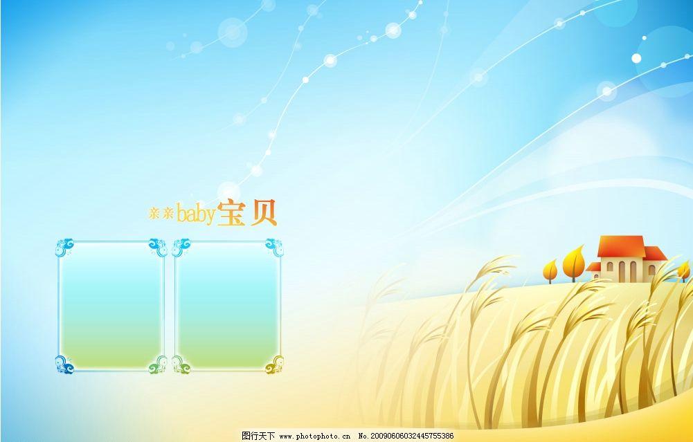 童年记忆7 秋天 麦子 房子 相框 线条 星星 儿童模板 可爱模板 漂亮