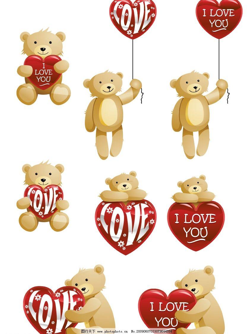 爱心小熊 可爱 心形 红心 气球 抱枕 饰品 love psd分层素材 源文件库