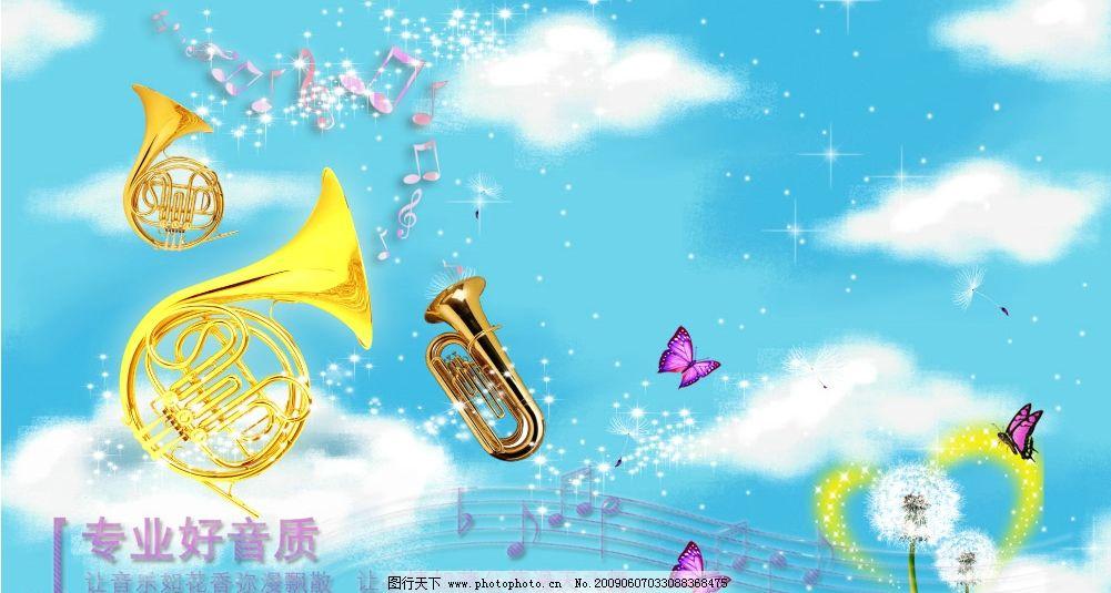 乐器 音符 漂亮背景图片