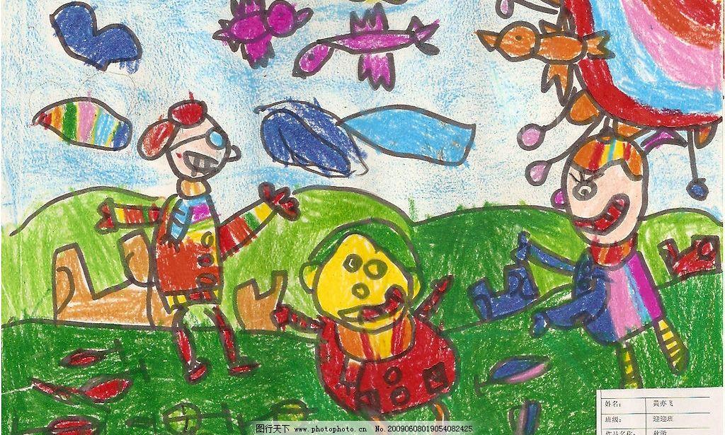 儿童画 秋游 蜡笔画 幼儿园 可爱 孩子 黄亦飞 文化艺术 绘画书法