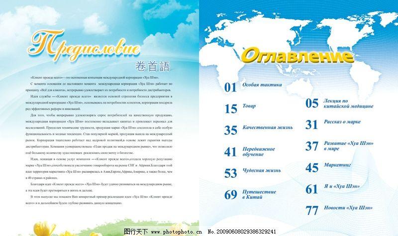 企业杂志内页版式设计 画册 卷首语 目录 线条 花 蓝天 广告设计模板