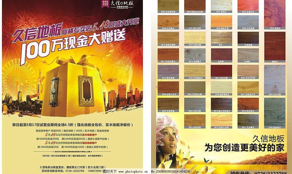地板彩页设计图片_海报设计_广告设计_图行天下图库
