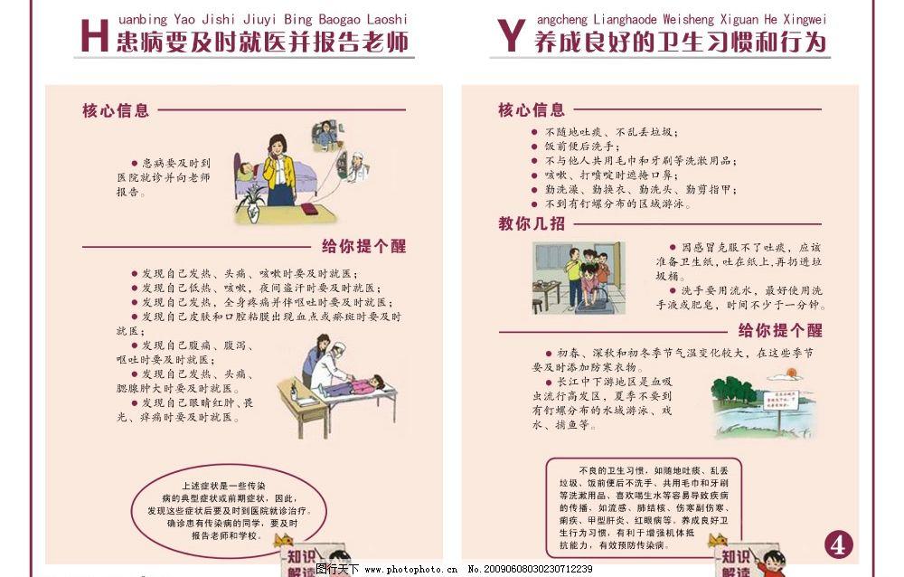 预防传染病 预防传染病海报设计 患病要及时就医并报告老师 养成良好