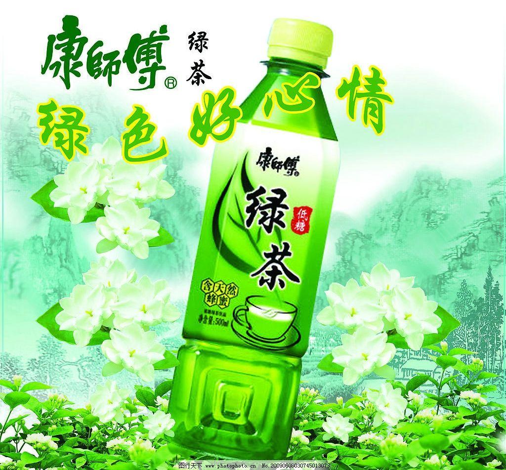清新绿茶 荼花 山 康师傅 广告设计模板 国内广告设计 源文件库