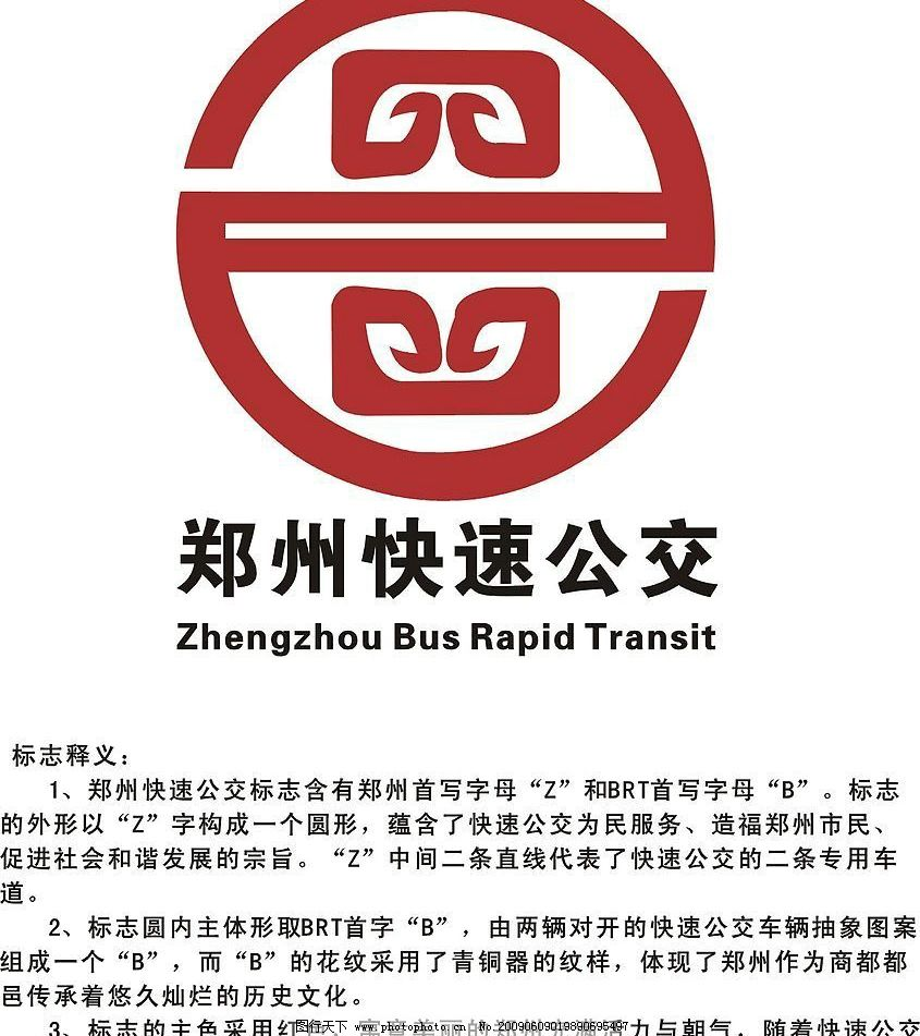 郑州公交标志