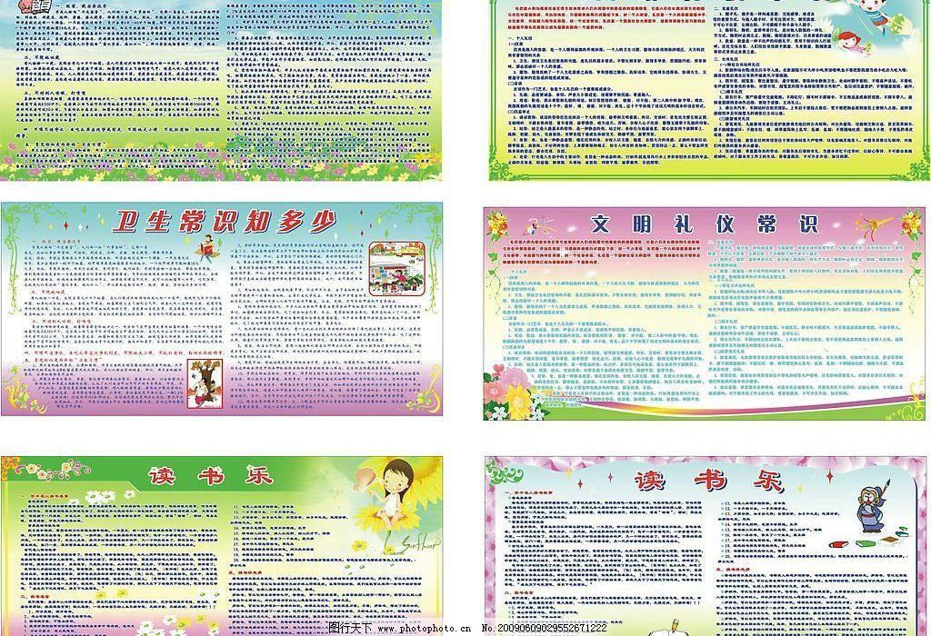宣传栏(展板) 宣传栏展板 卫生常识 文明礼仪 读书乐 可爱背景