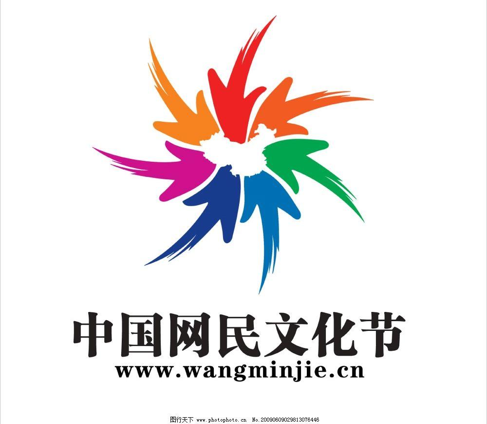 标志 标志设计 中国网民文化节 鼠标指示箭头 太阳光芒四射 广告设计