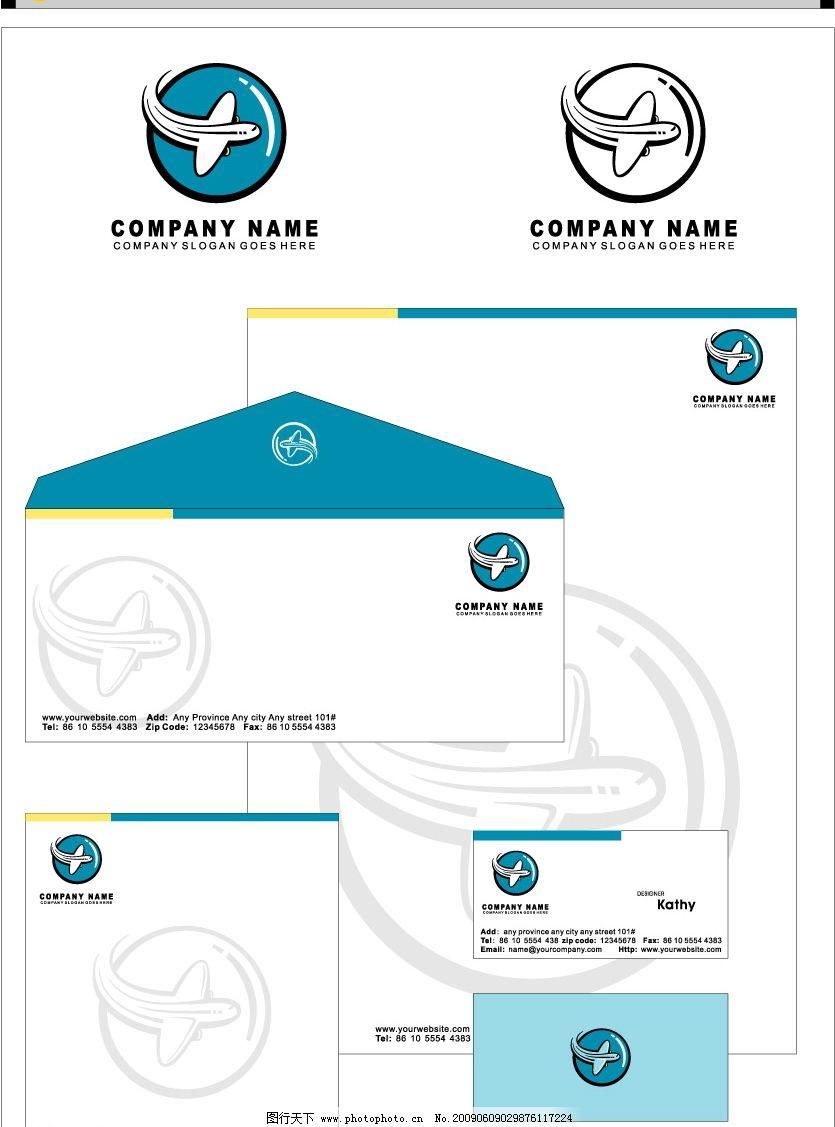 名片信封信纸logo标志vi设计图片