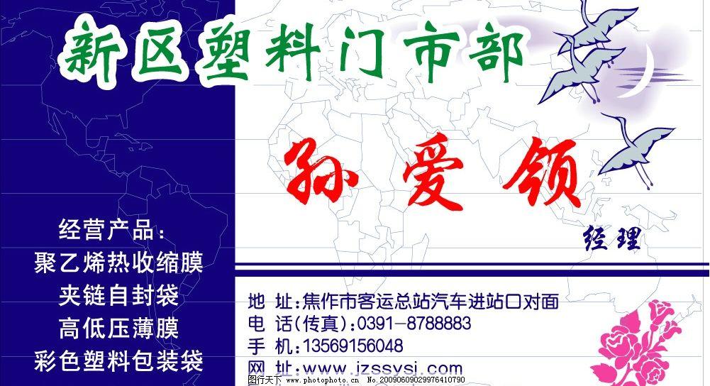 名片 仙鹤 玫瑰 广告设计 名片卡片 矢量图库 eps