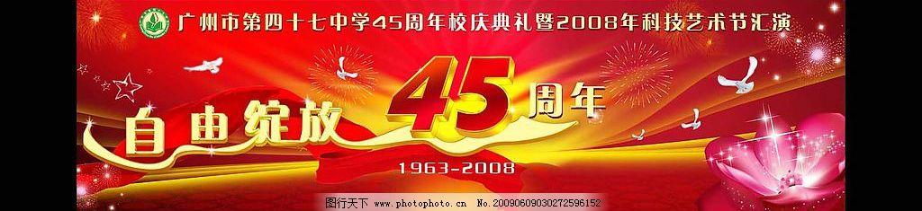 学校校庆背景设计 广告设计模板 展板模板 红色飘带 莲花 源文件库 30