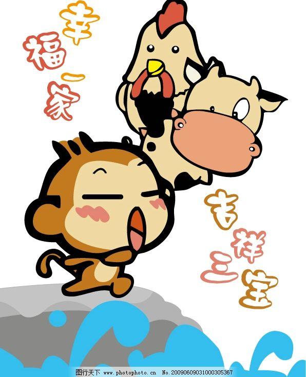 鸡牛猴 鸡 牛 猴 生肖 漫画 动物 家庭 欢乐 吉祥三宝 快乐一家 广告
