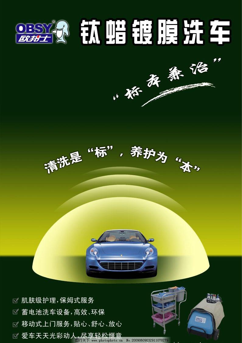 汽车保养 汽车美容 汽车修理宣传 汽车贴膜 汽车维修 洗车广告 psd