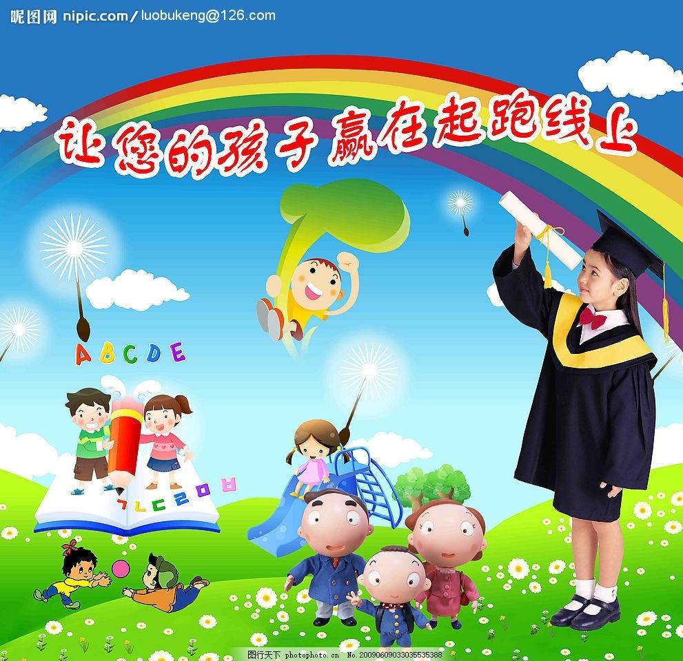 儿童宣传板 六一 幼儿园图板 学校宣传 小学展板 卡通小孩 小博士图片