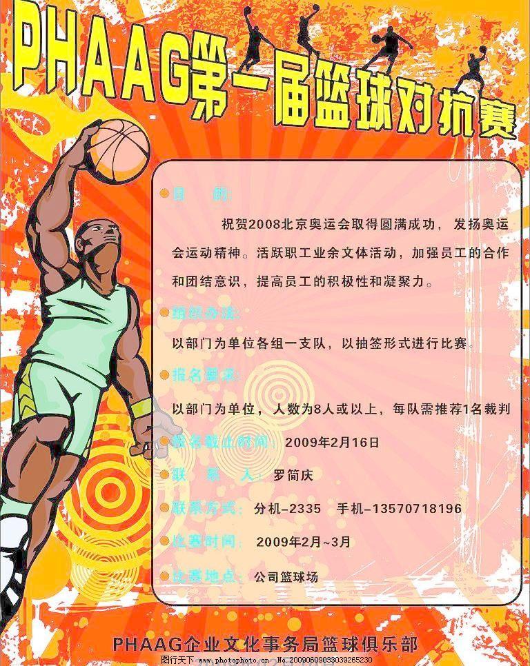 篮球比赛海报文字