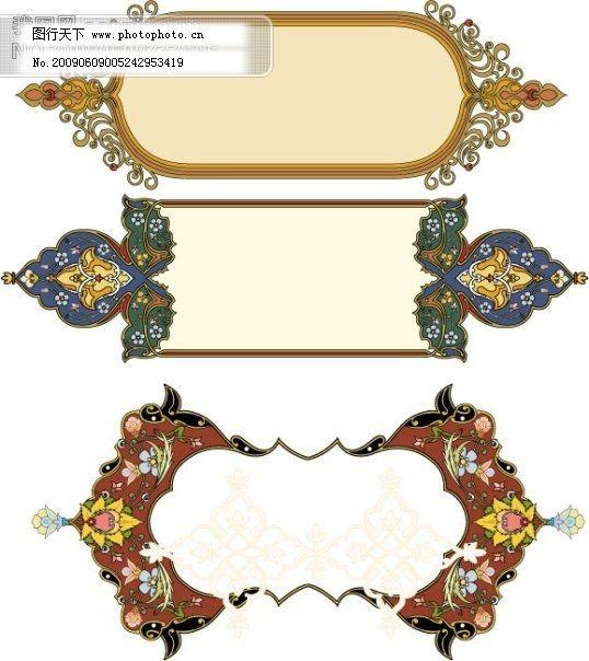 欧式花纹 背景底纹边框