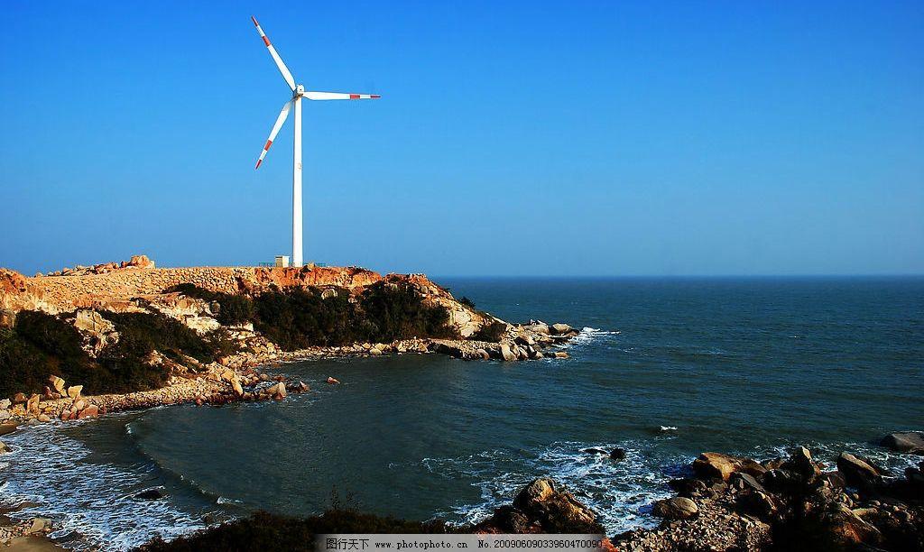 家乡的海 风车 海边 大海 礁石 蓝天 旅游摄影 国内旅游 摄影图库 300