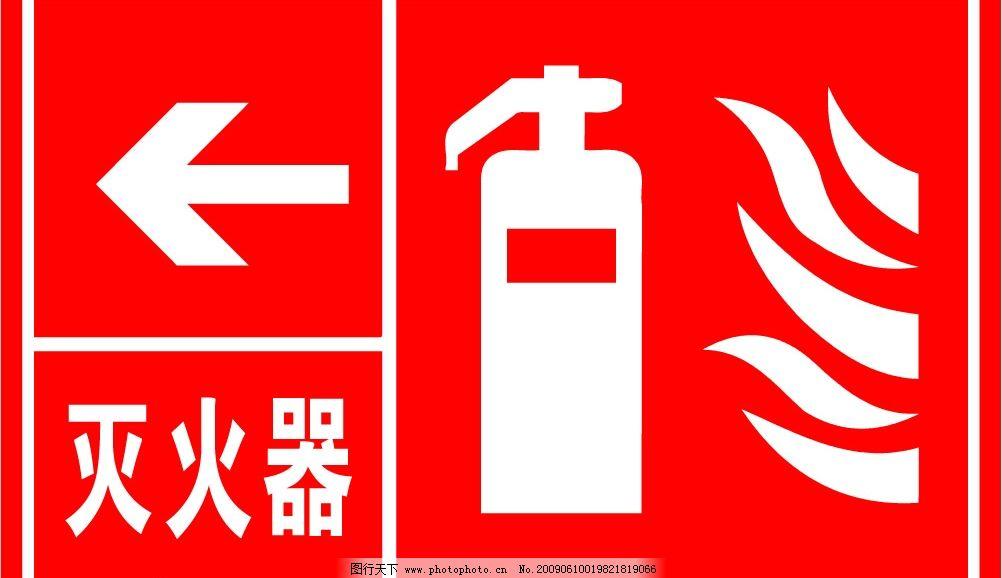 消防标志图片大全