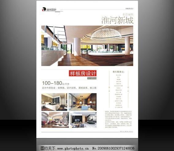 裝飾公司畫冊內頁排版設計圖片