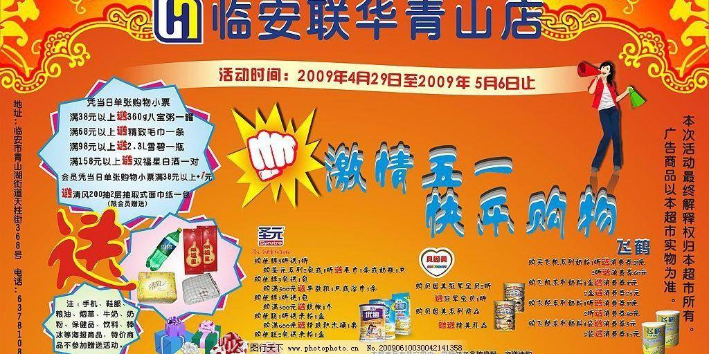 超市大型海报 重击 喜庆 背景 礼物盒 促销美女 喜庆边界 奶粉 广告设