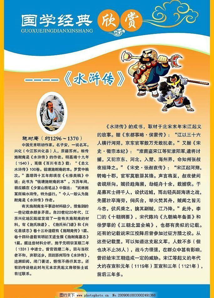 学校宣传展板 西游记 经典 版式 源文件库