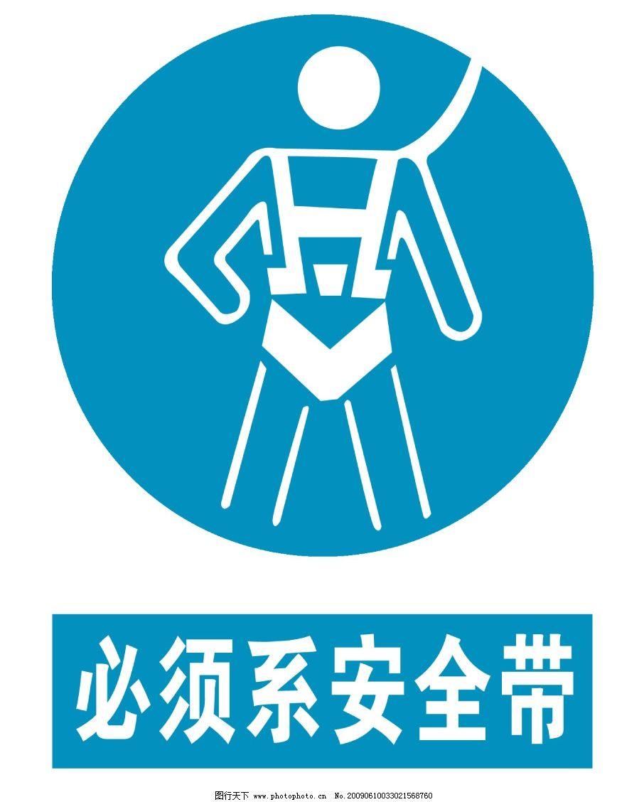 禁止标识7 禁止标识 必须系安全带 安全标识 小人 psd分层素材 源文件