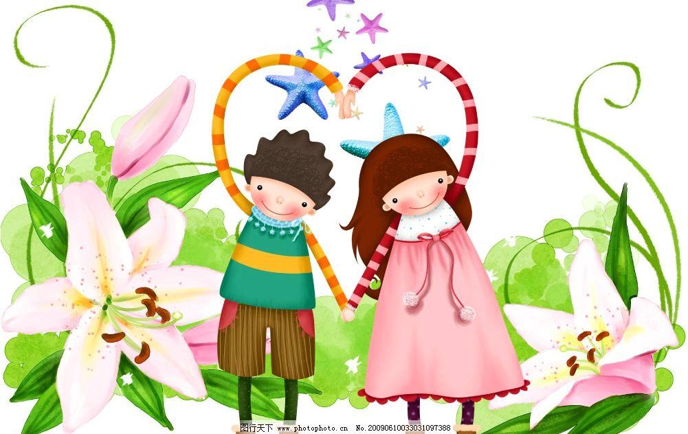 儿童友谊 卡通娃娃 友谊 爱心 女孩 男孩 手牵手 星星 五角星 花朵图片