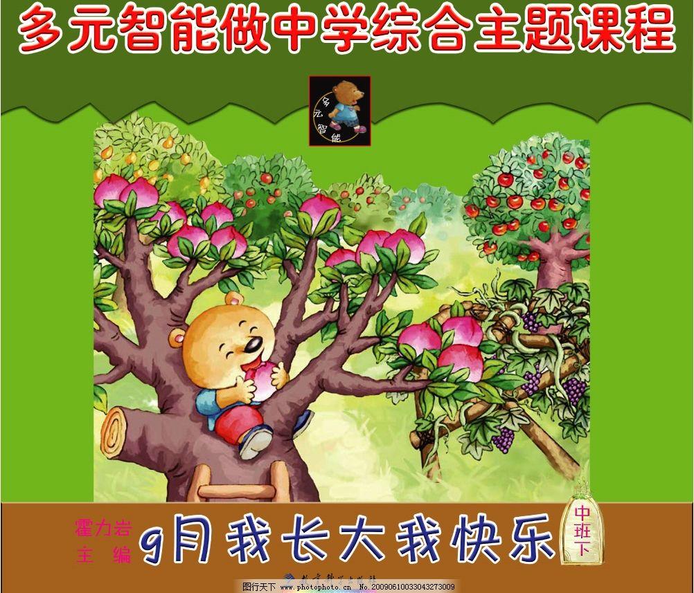幼儿图书封面 幼儿园 版权 源文件库