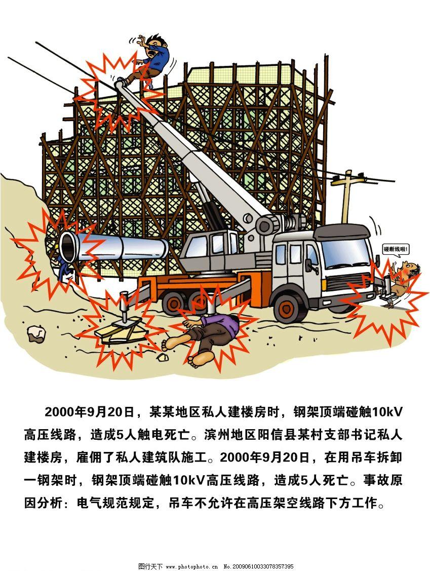 电力事故案例漫画 漫画 psd分层素材 其他 源文件库 300dpi psd