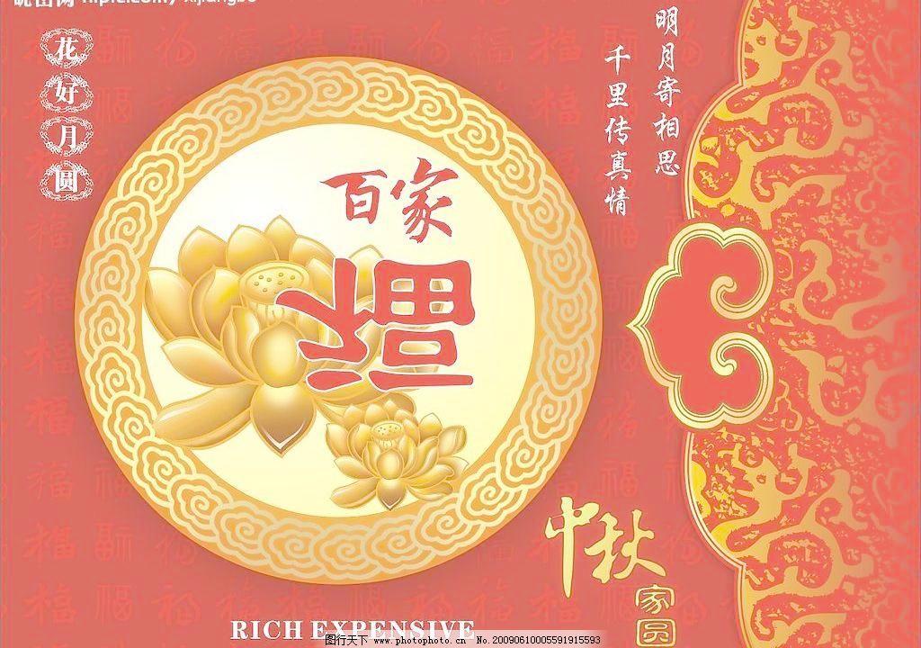 包装 福 花 荷花 传统 纹样 礼品 节日 中秋 广告设计 包装设计 矢量