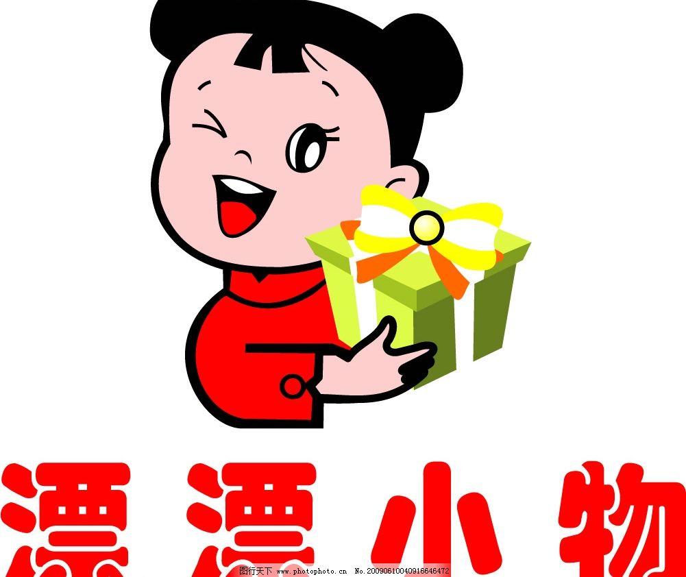 漂漂小物 中国 卡通 娃娃 可爱 礼盒 标志 矢量人物 儿童幼儿 矢量