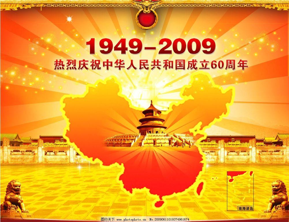 国庆节 建国60周年 中国地形轮廓图 天安门 石狮 狮子 光线 边框 地板