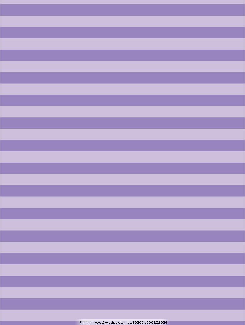 紫色 横纹 纹理 底纹 花纹 ai 矢量 高清 清晰 紫 纹 底纹边框 条纹